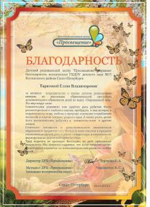 Таратова1