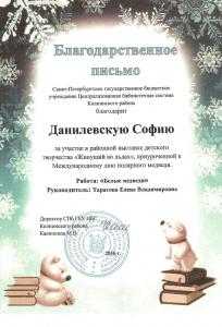 Таратова14