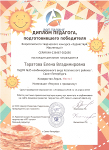 Таратова19