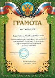 Таратова2