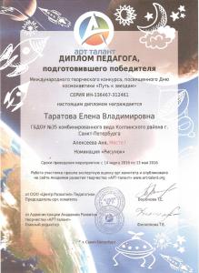 Таратова21