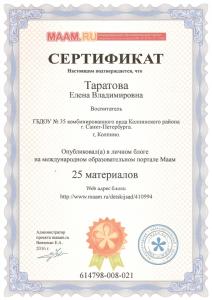 Таратова26