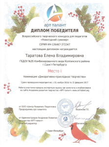 Таратова27