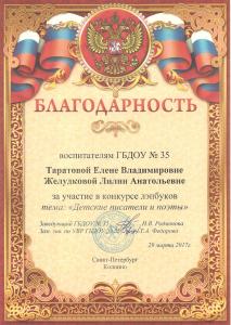 Таратова28