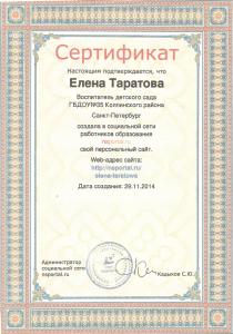 Таратова3