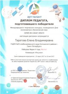 Таратова30