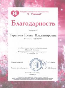 Таратова7
