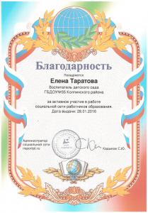 Таратова8