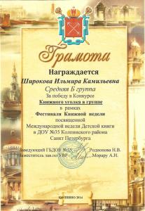 Широкова1
