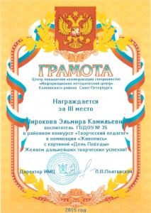 Широкова10
