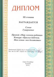 Широкова17