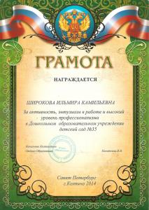 Широкова4