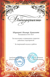 Широкова7
