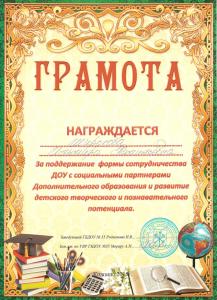 Широкова8