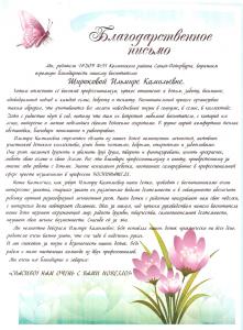 Широкова9