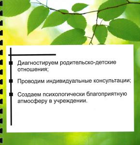 буклет11