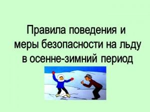 лед безопасность