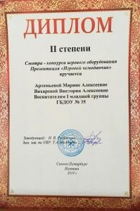 Артемьева Вихарева