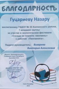 Вихарева31
