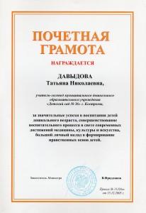 Давыдова1