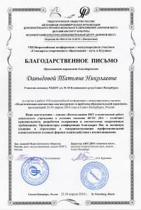 Давыдова10