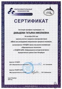 Давыдова11