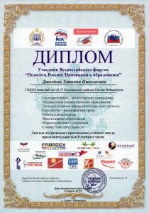 Давыдова14