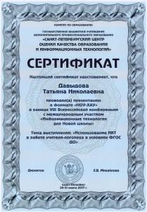 Давыдова15