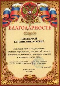 Давыдова16