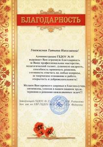 Давыдова17