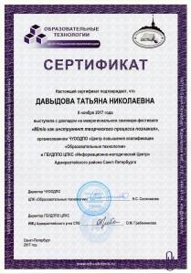 Давыдова19