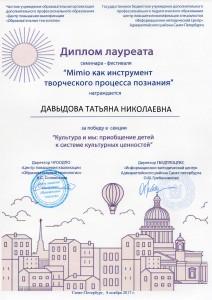 Давыдова20