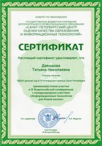 Давыдова22