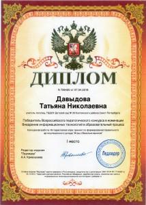 Давыдова23