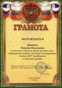 Давыдова25