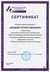 Давыдова26
