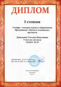 Давыдова27