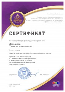 Давыдова28