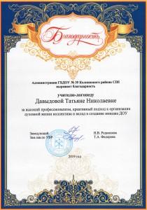 Давыдова29