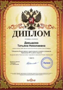 Давыдова30