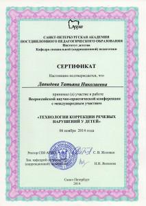 Давыдова4