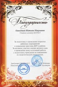 Давыдова5