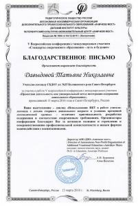 Давыдова7