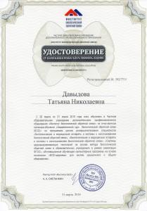 Давыдова8