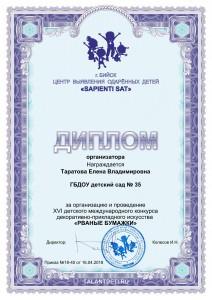 Таратова31