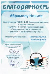 Таратова36