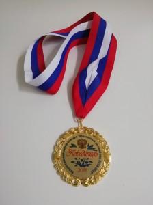 медаль лауреат-победитель Образцовый детский сад