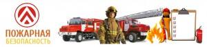 пожарная безопасность сайт для всех
