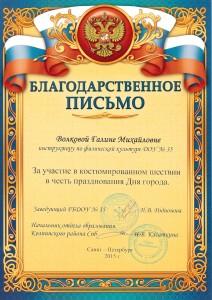 Волкова11