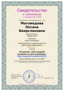 Магомедоа25